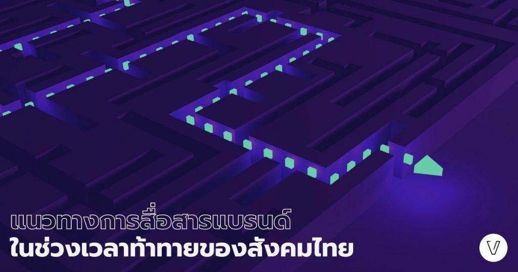 แนวทางการสื่อสารแบรนด์ ในช่วงเวลาท้าทายของสังคมไทย